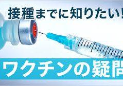 ワクチン接種しても大丈夫なの?